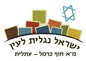 Israel_Reaveling